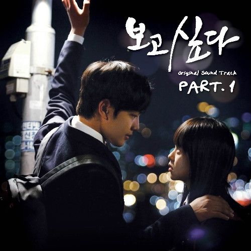 [Single] Wax - I Miss You OST Part. 1